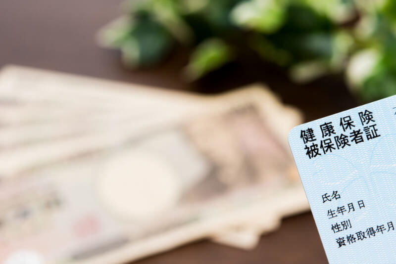 健康保険証と一万円札