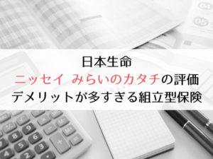 日本生命《ニッセイ みらいのカタチ》の評価