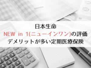 日本生命《NEW in 1》の評価