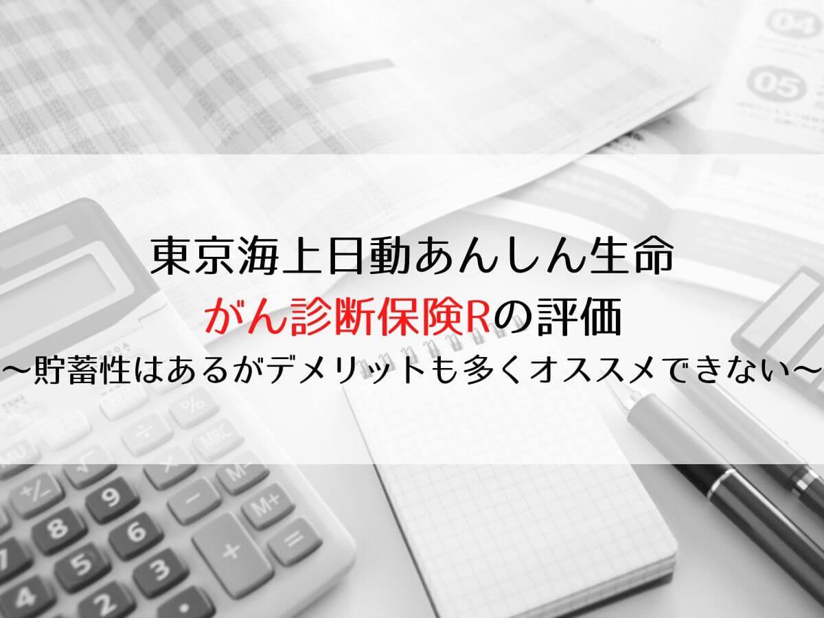 東京海上日動あんしん生命《がん診断保険R》の評価
