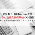 東京海上日動あんしん生命《がん治療支援保険NEO》の評価