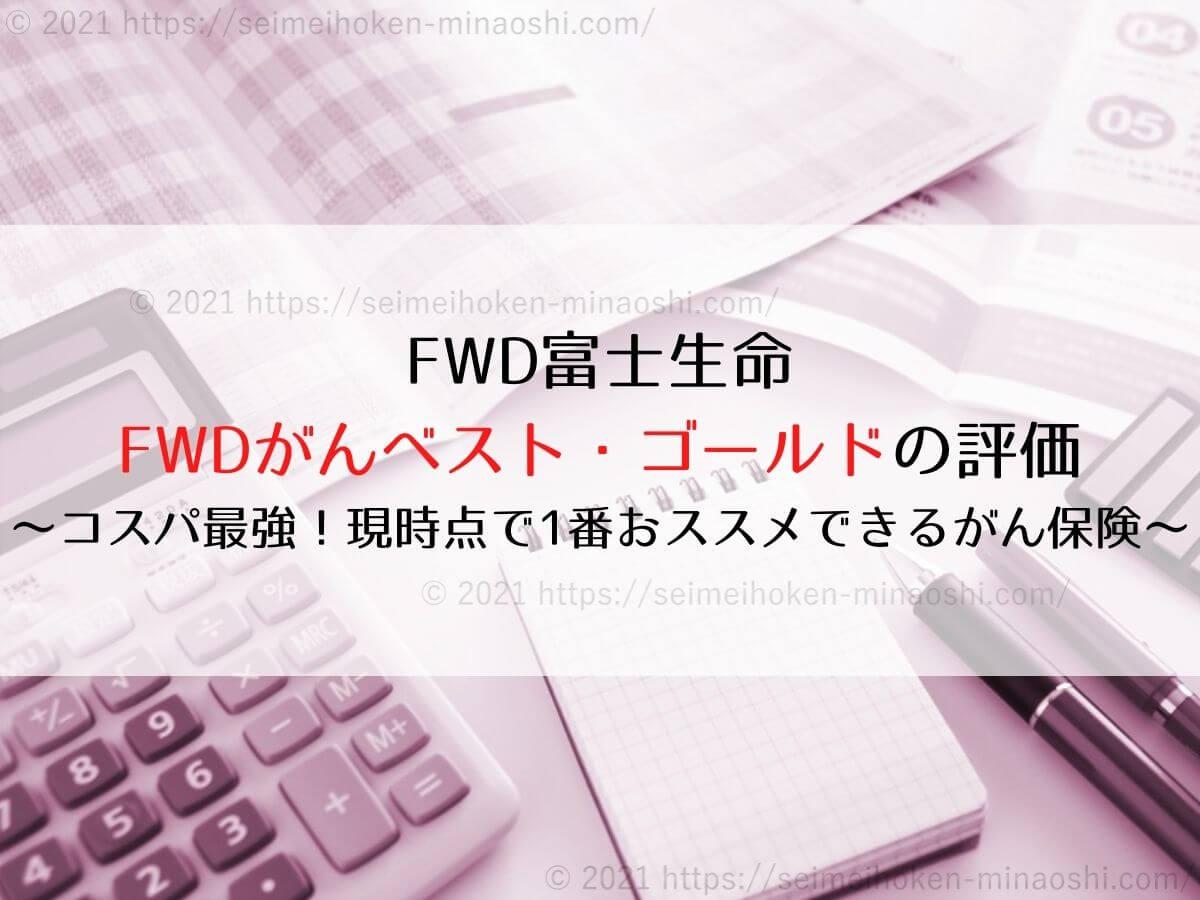 FWD富士生命《FWDがんベスト・ゴールド》の評価
